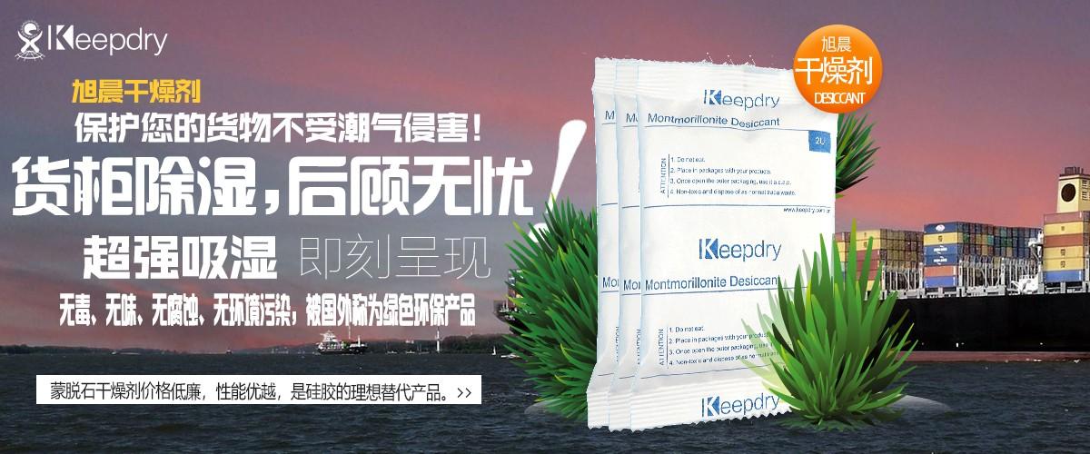 干燥剂,上海干燥剂,金华干燥剂厂家,苏州活矿干燥剂