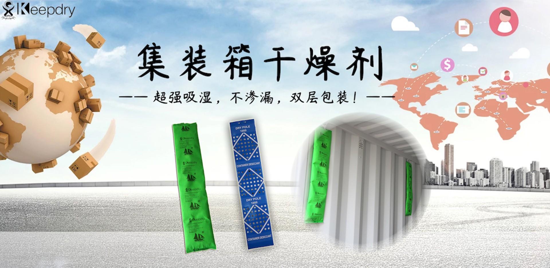广西海洋运输干燥剂